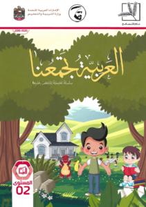 عربي كتاب الطالب لغير الناطقين بها